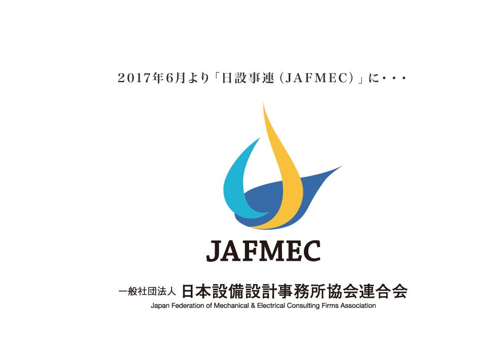 2017年6月より「日設事連(JAFMEC)」に・・
