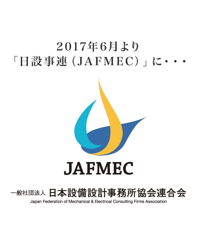 2017年6月より「日設事連(JAFMEC)」に・・・
